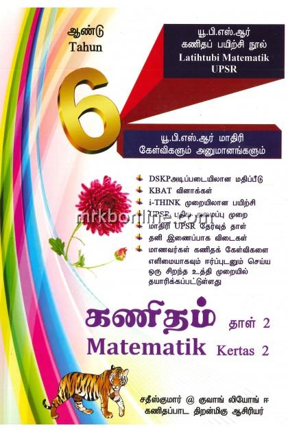 Set Latihtubi Matematik UPSR (Kertas 1 + Kertas 2)