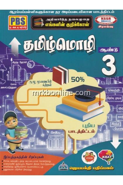 Intelektual PBS Bahasa Tamil (SJKT) Tahun 3
