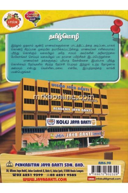 Intelektual PBS Bahasa Tamil (SJKT) Tahun 1 KSSR SEMAKAN