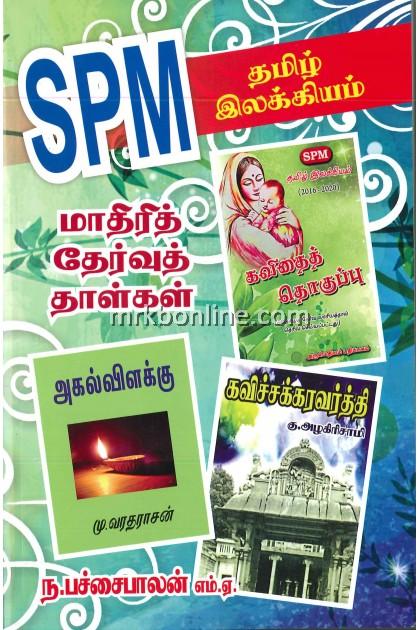 எஸ்.பி.எம். தமிழ் இலக்கியம் மாதிரித் தேர்வுத் தாள்கள் SPM Tamil Ilakkiyam Maathiri Theervu Thaal