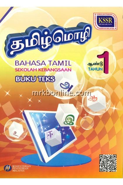 Buku Teks Bahasa Tamil (SK) Tahun 1 தமிழ் மொழி பாட நூல் ஆண்டு 1 (SK)