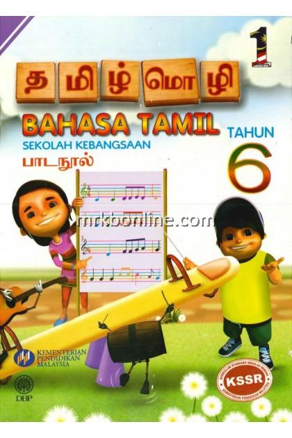 Buku Teks Bahasa Tamil (SK) Tahun 6 தமிழ் மொழி பாட  நூல் ஆண்டு 6 (SK)