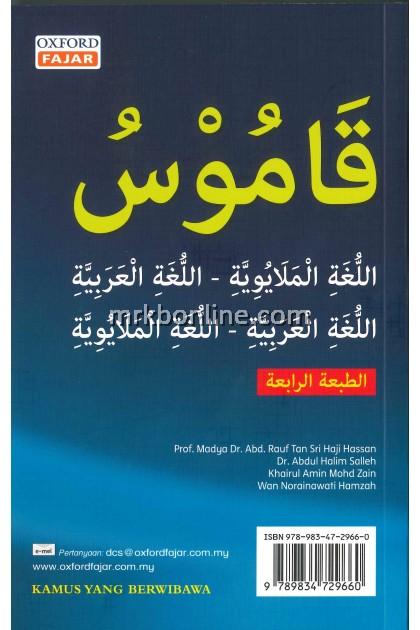 Kamus Bahasa Melayu - Bahasa Arab Edisi Keempat