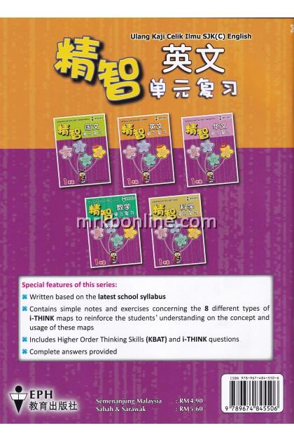 Ulang Kaji Celik Ilmu SJK C English Year 1