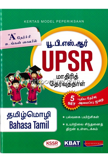 Set Kertas Model Peperiksaan UPSR 2019 SJKT / யு.பி.எஸ்.ஆர் 2019 மாதிரி தேர்வுத்தாள் தொகுப்பு