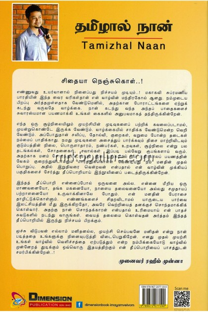 Tamizhaal Naan / தமிழால் நான் - Dr.Rahim Munna