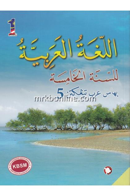 Buku Teks Bahasa Arab Tingkatan 5