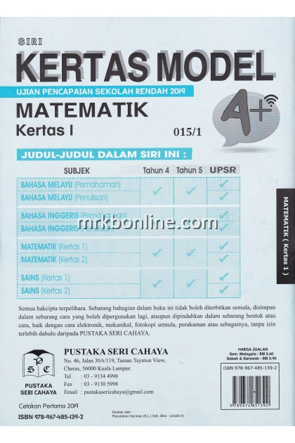 Siri Kertas Model UPSR A+ Matematik 015/1 (Kertas 1) Dwibahasa