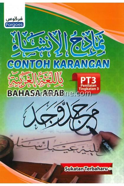 Contoh Karangan Bahasa Arab PT3