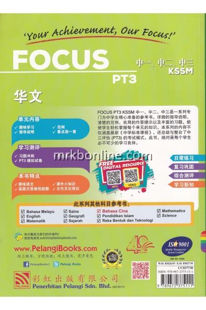 [2020] Focus PT3 Bahasa Cina KSSM