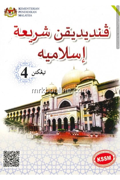 Buku Teks Syariah Islamiah Tingkatan 4