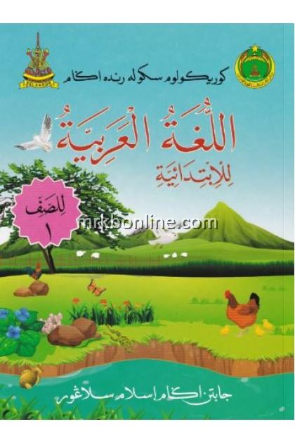Buku Teks JAIS Bahasa Arab Tahun 1