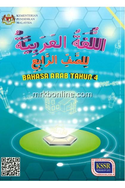 Buku Teks Bahasa Arab Tahun 4