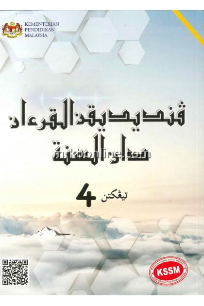 Buku Teks Pendidikan Al-Quran Dan Al-Sunnah Tingkatan 4