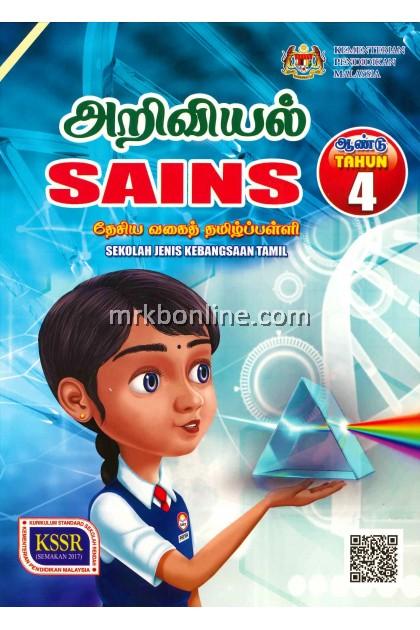 Buku Teks Sains (SJKT) Tahun 4