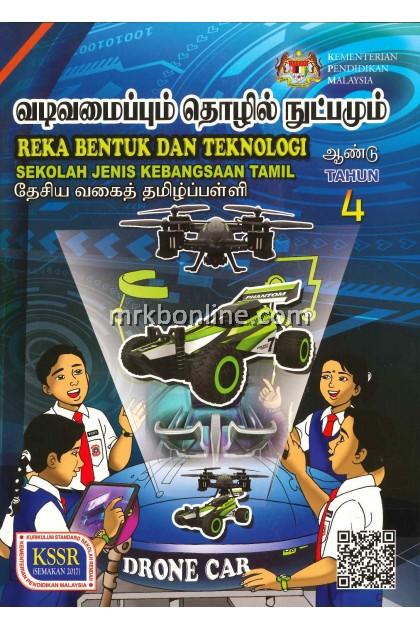 Buku Teks Reka Bentuk Dan Teknologi (SJKT) Tahun 4