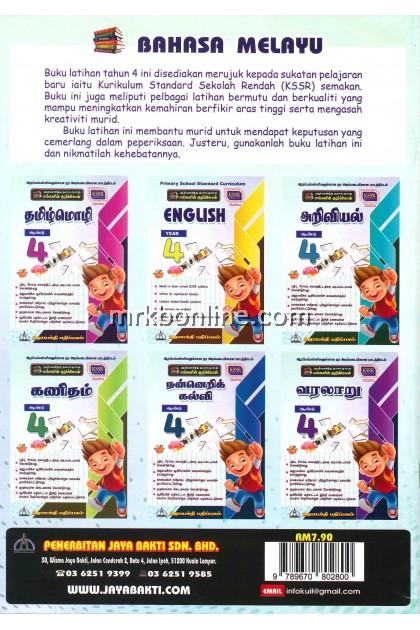 Buku Aktiviti Bahasa Melayu (SJKT) Tahun 4 KSSR