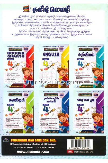 Buku Aktiviti Bahasa Tamil (SJKT) Tahun 4 KSSR