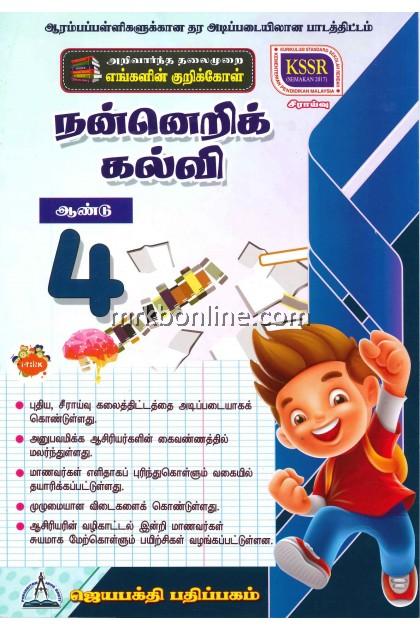 Buku Aktiviti Pendidikan Moral (SJKT) Tahun 4 KSSR
