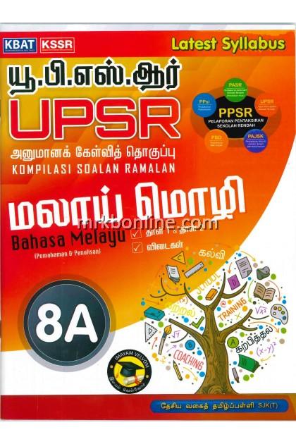 Set Kompilasi Soalan Ramalan (SJKT) UPSR 2020