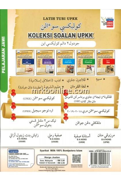 Koleksi Soalan Sebenar UPKK Pelajaran Jawi (2018 - 2019 + 2 Soalan Ramalan )