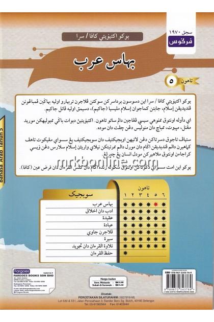 Buku Aktiviti KAFA/SRA Bahasa Arab Tahun 5
