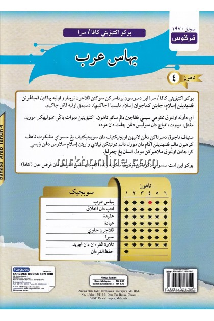 Buku Aktiviti KAFA/SRA Bahasa Arab Tahun 4
