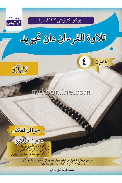 Buku Aktiviti KAFA/SRA Tilawah Al-Quran Dan Tajwid Tahun 4