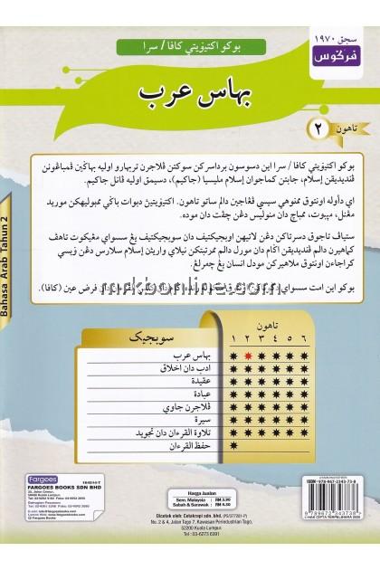 Buku Aktiviti KAFA/SRA Bahasa Arab Tahun 2