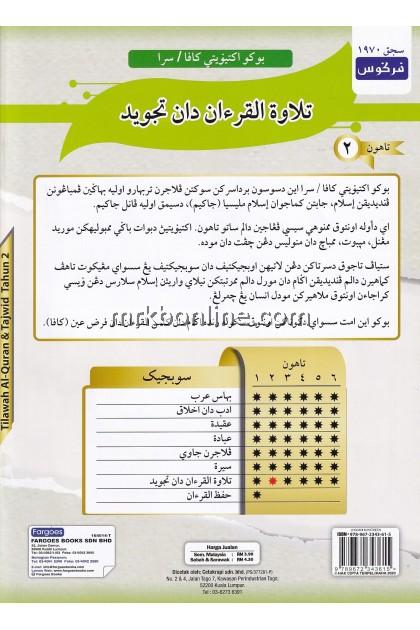 Buku Aktiviti KAFA/SRA Tilawah Al-Quran Dan Tajwid Tahun 2
