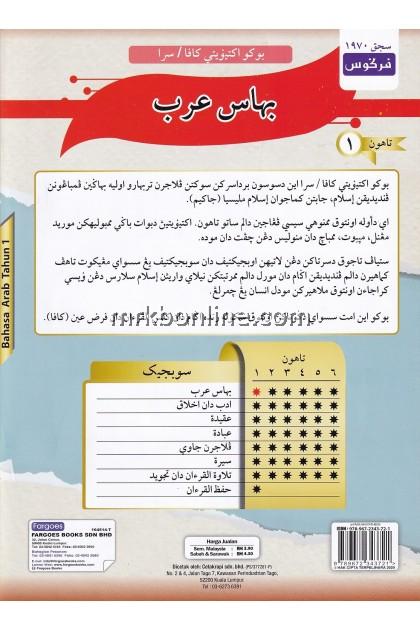Buku Aktiviti KAFA/SRA Bahasa Arab Tahun 1