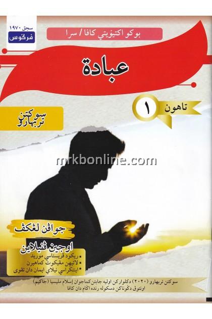 Buku Aktiviti KAFA/SRA Ibadah Tahun 1