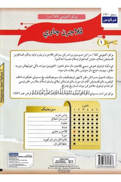 Buku Aktiviti KAFA/SRA Pelajaran Jawi Tahun 1