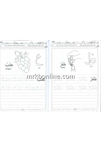 Cuti-Cuti Buku Aktiviti - Ayuh Belajar Bahasa Arab Buku 4