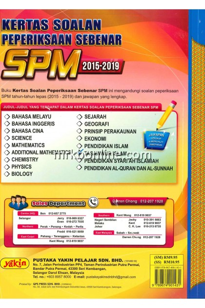 Kertas Soalan Peperiksaan Sebenar SPM Tasawwur  Islam 2015-2019