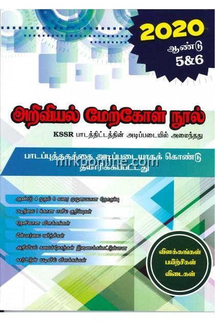 அறிவியல் மேற்கோள் நூல் ஆண்டு 5&6  (SJKT) Sains Reference Book Year 5&6