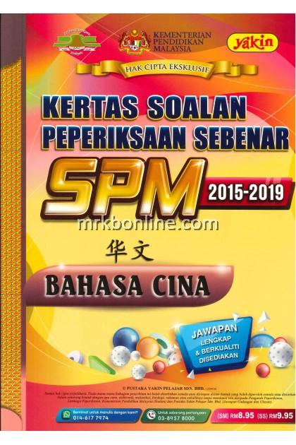Kertas Soalan Peperiksaan Sebenar SPM Bahasa Cina 2015-2019