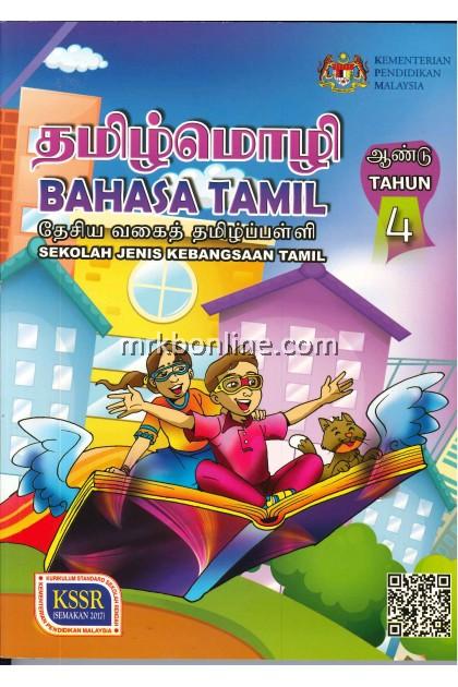 Buku Teks Bahasa Tamil (SJKT) Tahun 4