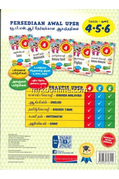 Bahasa Tamil Penulisan Kertas 2 (SJKT) Tahun 6
