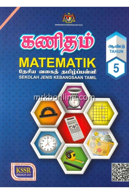 [2021] Buku Teks Matematik (SJKT) Tahun 5 KSSR