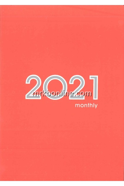 2021 Monthly Planner