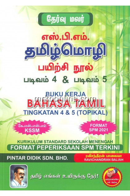 [2021] Buku Kerja Bahasa Tamil Tingkatan 4& 5 (Topikal) KSSM /SPM  தமிழ்மொழி பயிற்சி நூல் KSSM