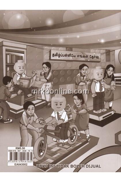 Buku Aktiviti Bahasa Tamil Jilid 2 (SJKT) Tahun 3