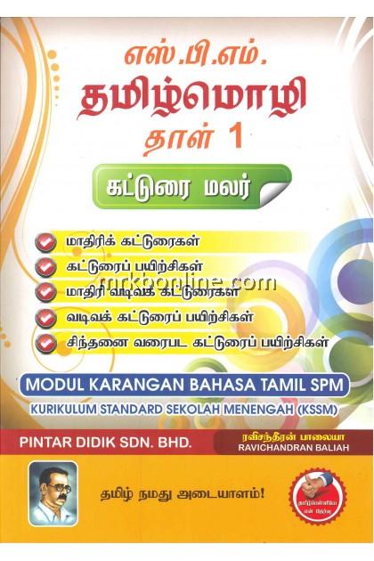 [2021] Modul Karangan Bahasa Tamil SPM KSSM /SPM  தமிழ்மொழி கட்டுரை மலர்  KSSM