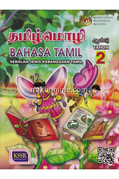 Buku Teks Bahasa Tamil (SJKT) Tahun 2