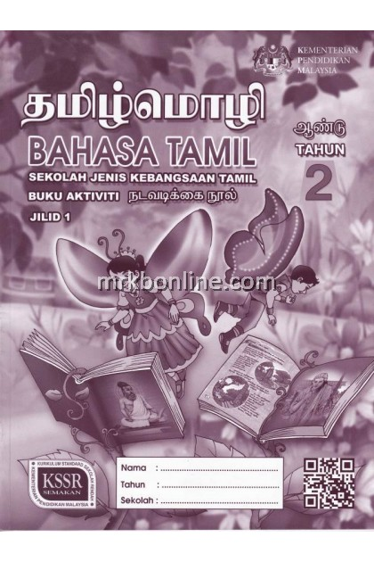Buku Aktiviti Bahasa Tamil Jilid 1 (SJKT) Tahun 2