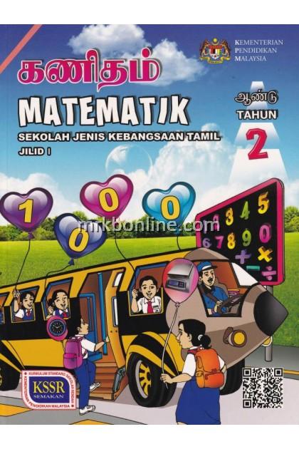 Buku Teks Matematik Jilid 1 (SJKT) Tahun 2