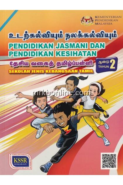 Buku Teks Pendidikan Jasmani Dan Pendidikan Kesihatan (SJKT) Tahun 2