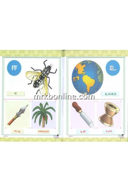 Set Tanga Tamil Book (1+2) தங்கத் தமிழ் மலர் (1+2)