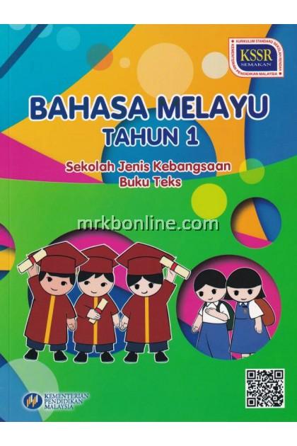 Buku Teks Bahasa Melayu (SJK) Tahun 1